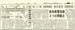 中日新聞をスキャン