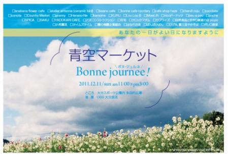 青空マーケット20111211