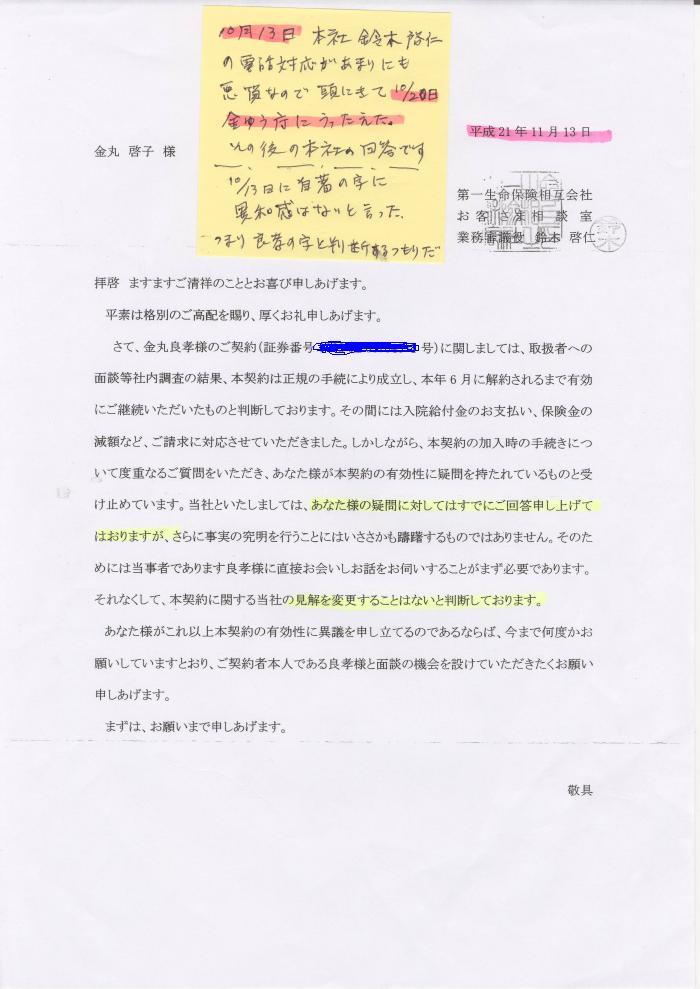 38番11月13日本社の回答