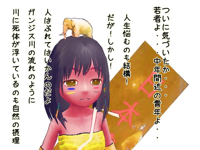 character_2012_11_24_13_07_59kill