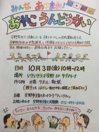 運動会ポスター01