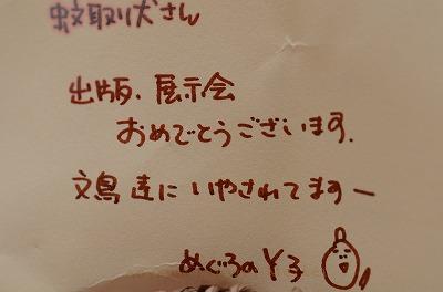 Y子さんからのメッセージ