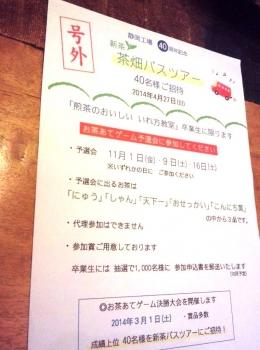 20131109-ochaate.jpg