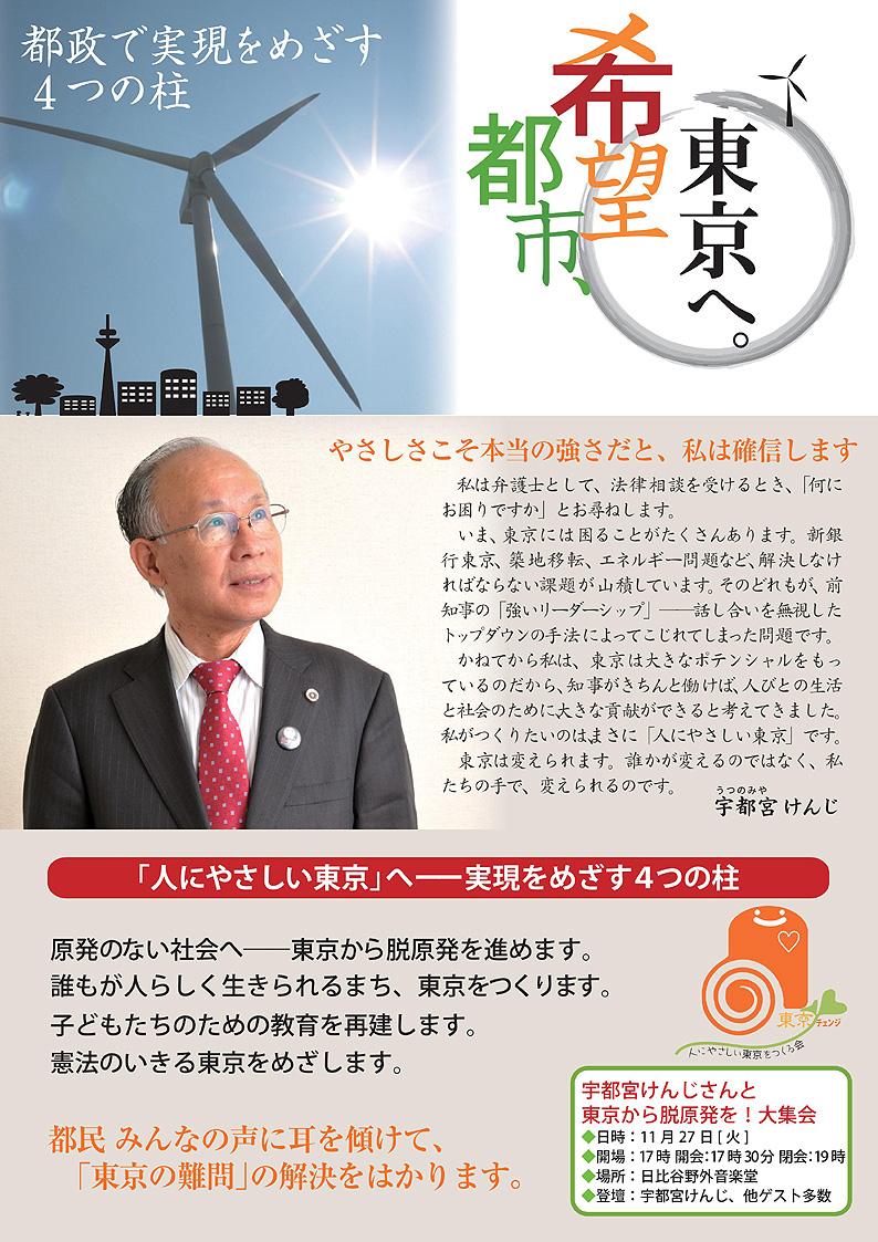 utsunomiya1124omoteweb2.jpg