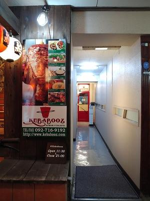 Kebabooz 009