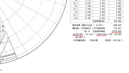 天空率 - 3のコピー