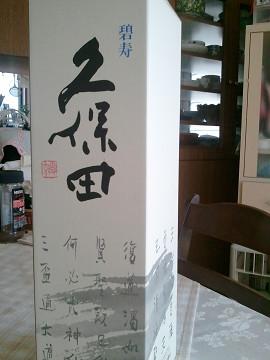 ヒロからのパパ誕生日プレゼント2011-04-24 08.34.420001