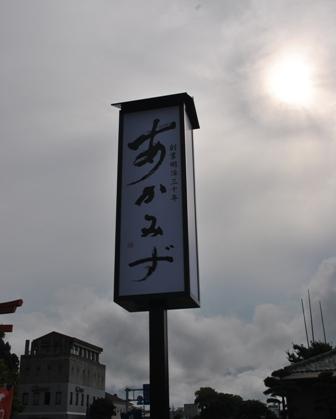 20110814Akamizu_16.jpg