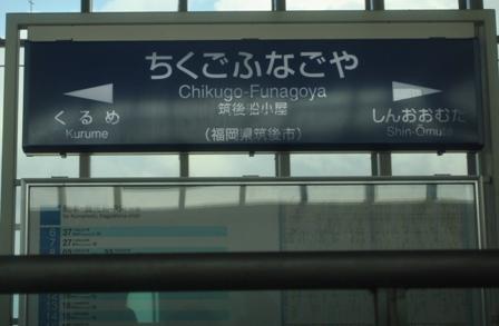 20110817Tsubame_4.jpg
