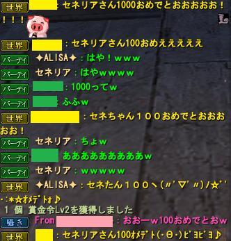 ちょw1000てwwwww