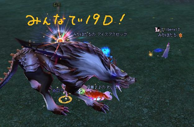 妖精×3とありりんで19D!