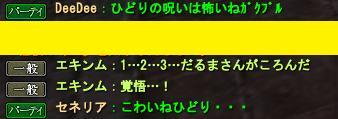 呪いだ( ゚д゚)