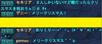 めりくりー・+゜・。(*´∀`*)・゜+。+・