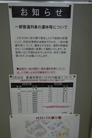 hokkaido2013w0206.jpg