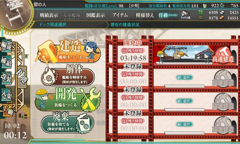 kankore_3h20m.jpg