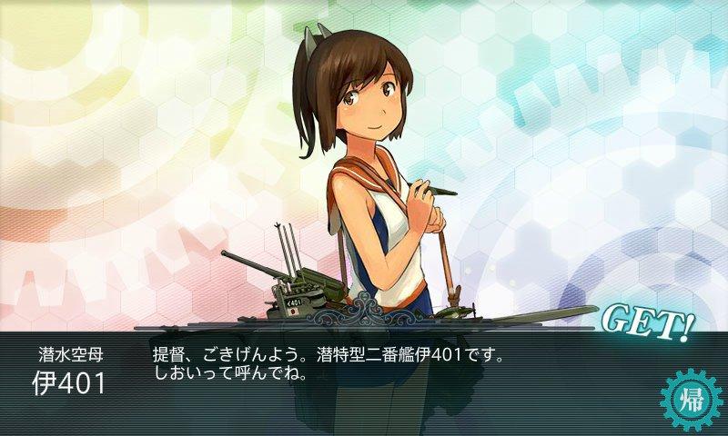 kankore_i401.jpg