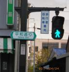 heiwa_st.jpg