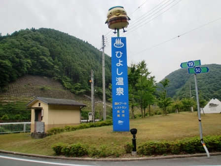 20100607 2hiyosi