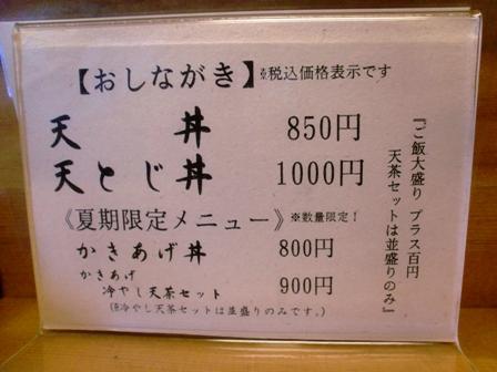 20100706menyu.jpg