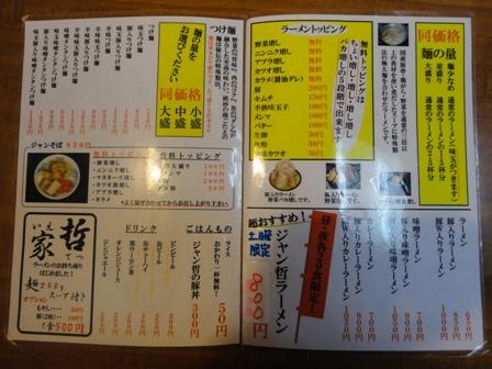 20101012menyu.jpg