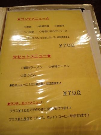 201011108 menyu
