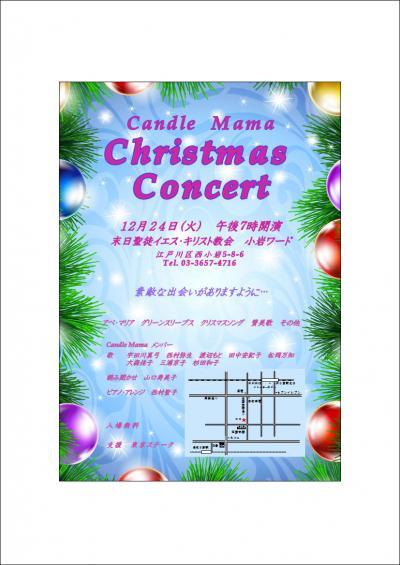 キャンママクリスマス2013_convert_20131113211937