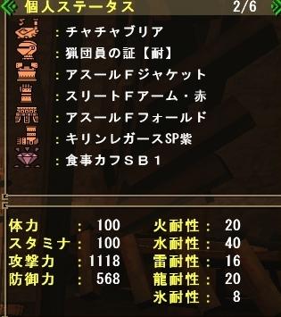 高防御笛スキル1
