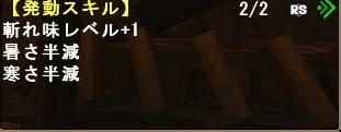 高防御匠スキル4