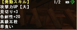 高防御匠スキル3