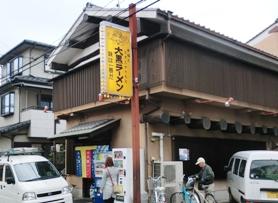 daikokura-menn1.jpg