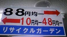 10円均一