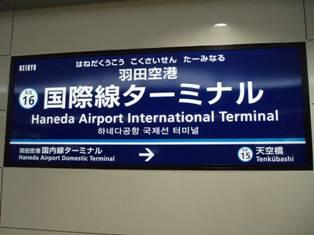 羽田国際線駅