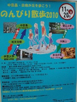 のんびり散歩2010