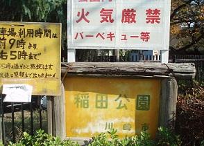 稲田公園入口