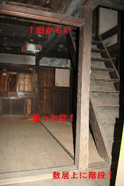 居間と階段-痕跡