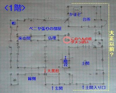 一階平面図