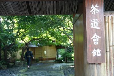茶道会館入り口