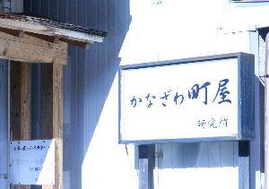 かなざわ町屋研究所