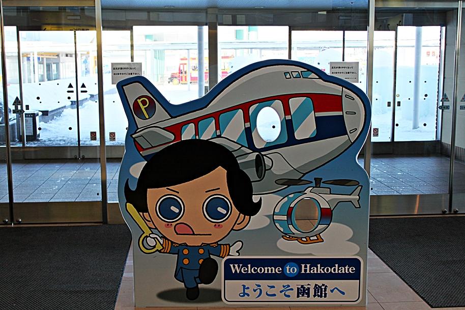 函館空港1