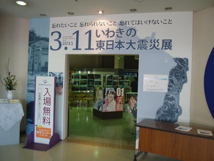 iwakiPB248510.jpg