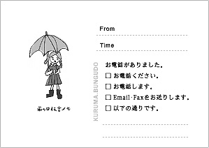 伝言メモ(雨の日)