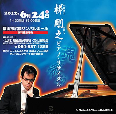 梯 剛之ピアノ・リサイタルポスターデータCD-Rレーベル