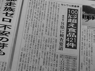 セシウム新聞記事