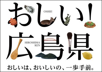 おしい!広島県のロゴ