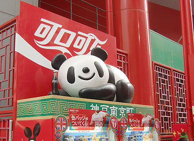 可口可楽(コカコーラ)の自販機上にあったパンダの置物