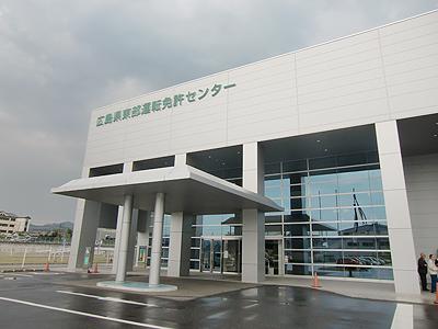 福山免許センター