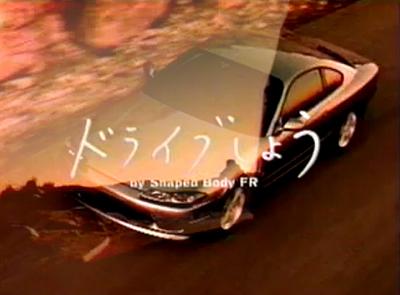 S15シルビアのCM~ドライブしよう~