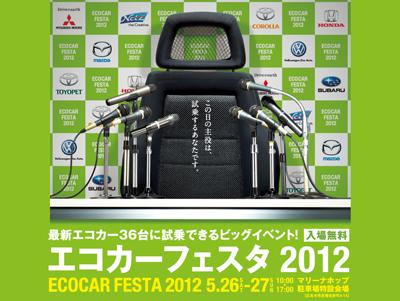 エコカーフェスタ2012
