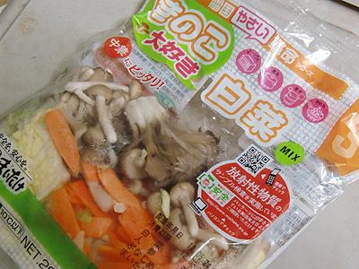 袋入りカット野菜