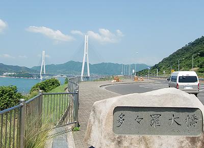 瀬戸田と大三島を結ぶ多々羅大橋(瀬戸田P.A.)